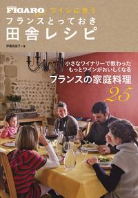 ワインに合う フランスとっておき田舎レシピ(フィガロブックス)-電子書籍