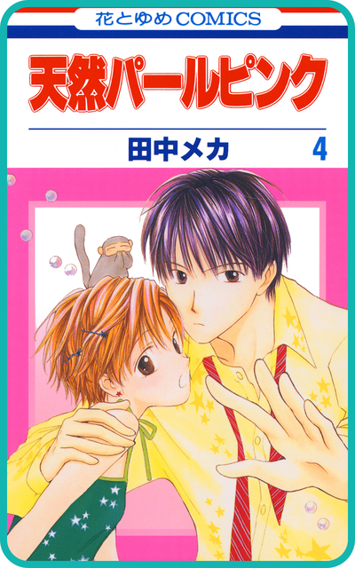 【プチララ】天然パールピンク story20-電子書籍