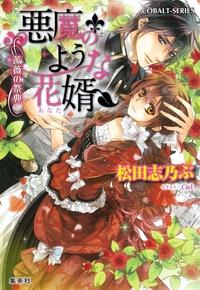 悪魔のような花婿8 薔薇の祭典-電子書籍