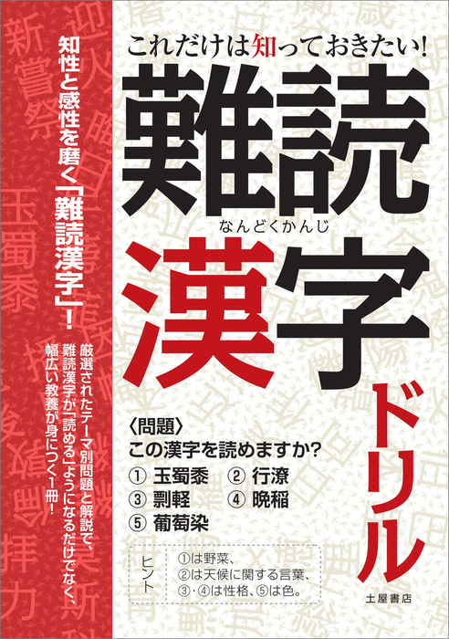 これだけは知っておきたい!難読漢字ドリル拡大写真
