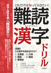 これだけは知っておきたい!難読漢字ドリル-電子書籍
