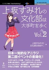 上坂すみれの文化部は大手町を歩くVol.2