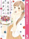 まんまるポタジェ 5-電子書籍