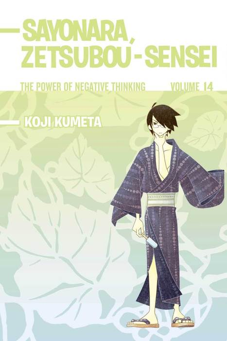 Sayonara Zetsubou-Sensei 14拡大写真