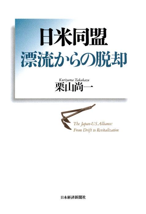 日米同盟 漂流からの脱却-電子書籍-拡大画像