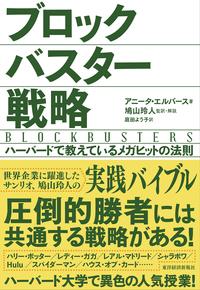 ブロックバスター戦略―ハーバードで教えているメガヒットの法則-電子書籍