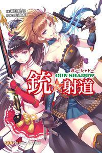 銃☆射道1-電子書籍