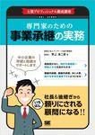 士業プロフェッショナル養成講座 専門家のための事業承継の実務-電子書籍