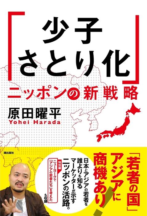 「少子さとり化」ニッポンの新戦略拡大写真