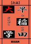 【劇画】早稲田大学-電子書籍
