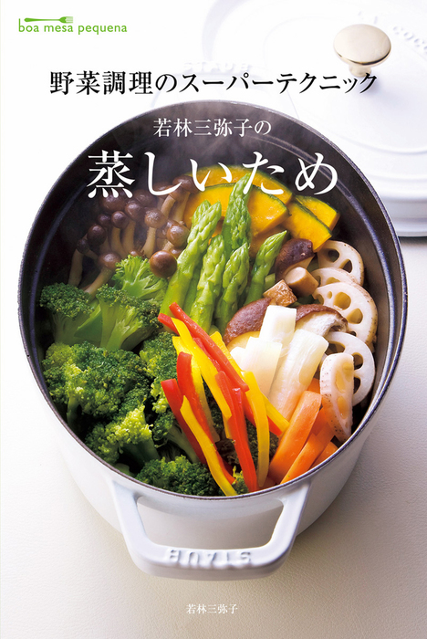 若林三弥子の 蒸しいため 野菜調理のスーパーテクニック拡大写真