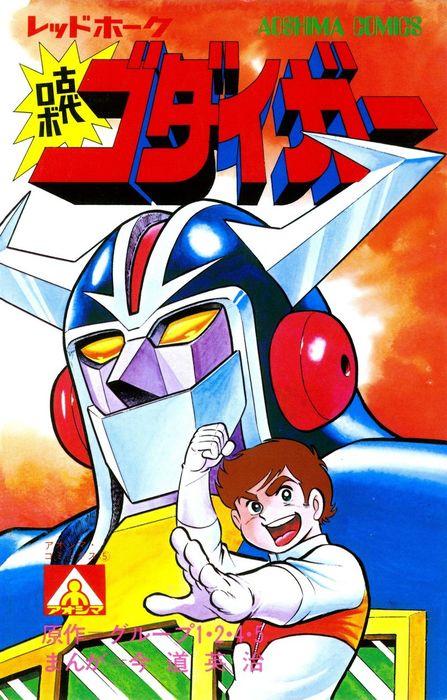 アオシマ・コミックス5 レッドホーク 古代ロボ ゴダイガー拡大写真