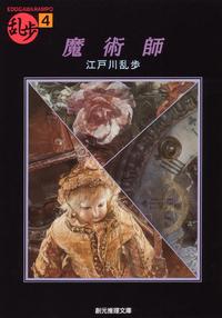 魔術師-電子書籍
