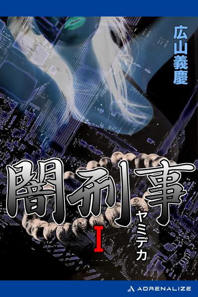 闇刑事(1)-電子書籍