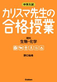 理科-生物・化学-電子書籍