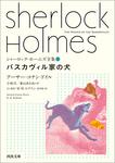 シャーロック・ホームズ全集5 バスカヴィル家の犬-電子書籍