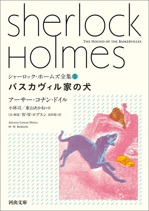 シャーロック・ホームズ全集5 バスカヴィル家の犬拡大写真