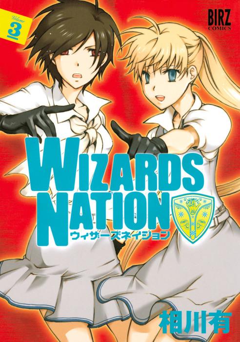 WIZARDS NATION (3)拡大写真