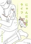 にゃんだふるライフ ~うちの老猫が教えてくれたこと~【電子特別版】-電子書籍