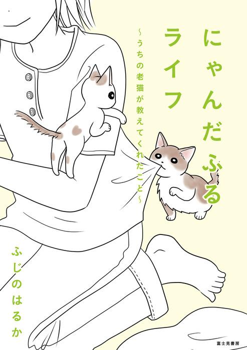 にゃんだふるライフ ~うちの老猫が教えてくれたこと~【電子特別版】-電子書籍-拡大画像