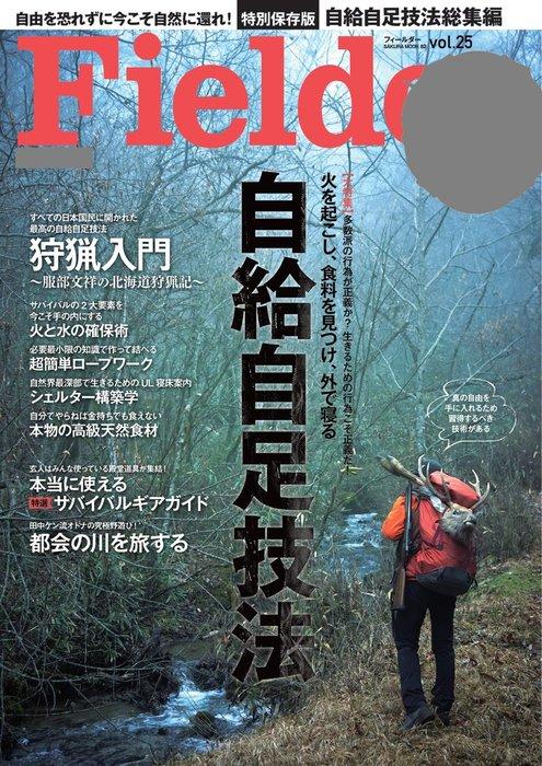 Fielder vol.25-電子書籍-拡大画像