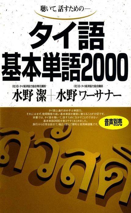 聴いて、話すための タイ語基本単語2000拡大写真