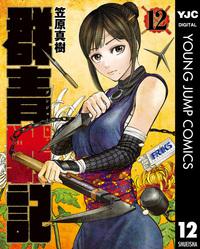 群青戦記 グンジョーセンキ 12-電子書籍