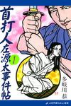 首打人左源太事件帖(1)-電子書籍