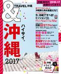 &TRAVEL 沖縄 2017-電子書籍