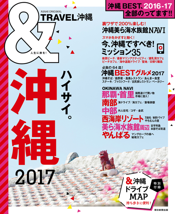 &TRAVEL 沖縄 2017拡大写真
