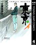 東京 4-電子書籍