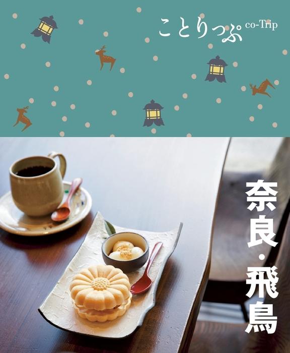 ことりっぷ 奈良・飛鳥拡大写真