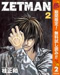 ZETMAN【期間限定無料】 2-電子書籍