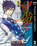 変身忍者嵐 SHADOW STORM 2-電子書籍