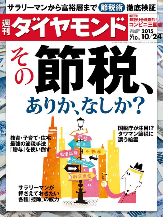 週刊ダイヤモンド 15年10月24日号拡大写真