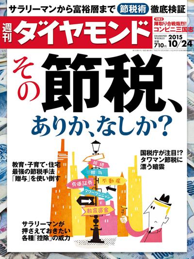 週刊ダイヤモンド 15年10月24日号-電子書籍