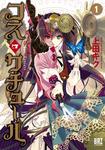 コス・クチュール (1)-電子書籍
