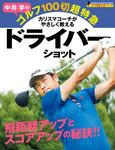 中井学のゴルフ100切超特急 ドライバーショット ゴルフ驚速上達シリーズ-電子書籍