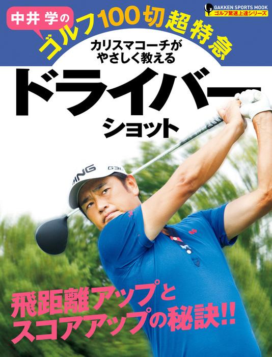 中井学のゴルフ100切超特急 ドライバーショット ゴルフ驚速上達シリーズ拡大写真