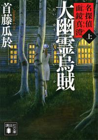 大幽霊烏賊(上) 名探偵 面鏡真澄-電子書籍
