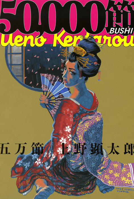 五万節【電子特典付き】-電子書籍-拡大画像