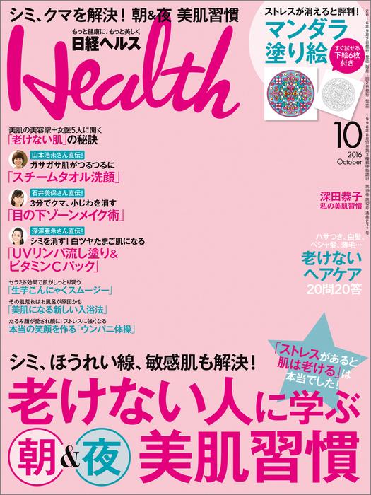 日経ヘルス 2016年 10月号 [雑誌]-電子書籍-拡大画像