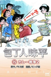 包丁人味平 〈15巻〉 カレー戦争2-電子書籍