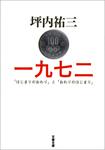 一九七二 「はじまりのおわり」と「おわりのはじまり」-電子書籍