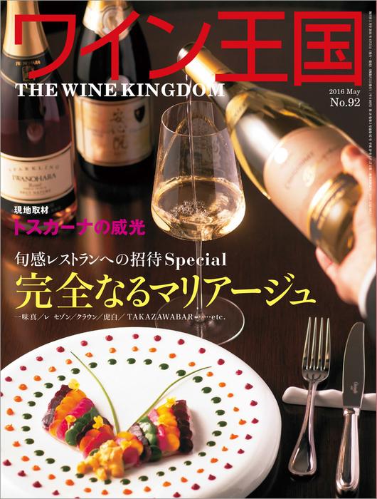 ワイン王国 2016年 5月号拡大写真