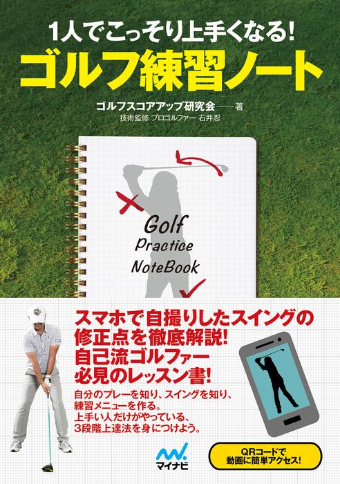 1人でこっそり上手くなる! ゴルフ練習ノート拡大写真