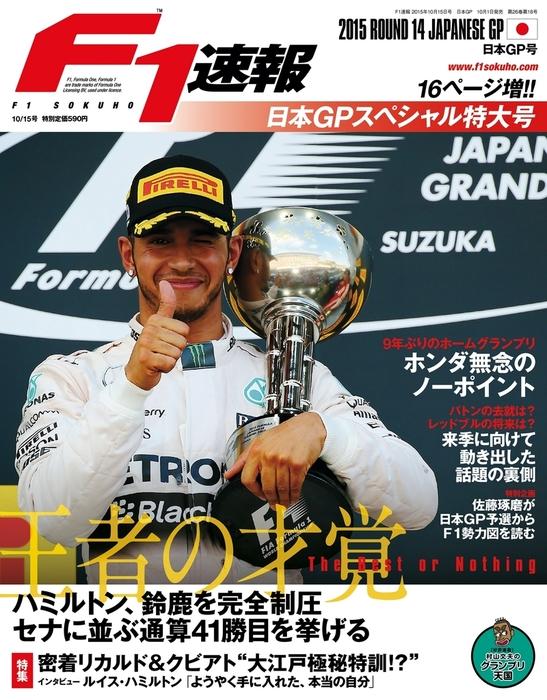 F1速報 2015 Rd14 日本GP号拡大写真