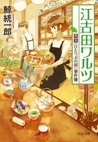 江古田ワルツ 喫茶〈ひとつぶの涙〉事件簿-電子書籍