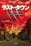 ラスト・タウン―神の怒り―-電子書籍