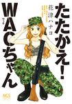たたかえ!WACちゃん-電子書籍